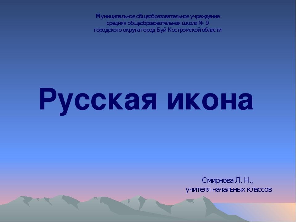 Русская икона Муниципальное общеобразовательное учреждение средняя общеобразо...