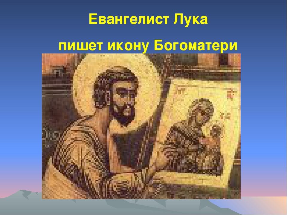 Евангелист Лука пишет икону Богоматери
