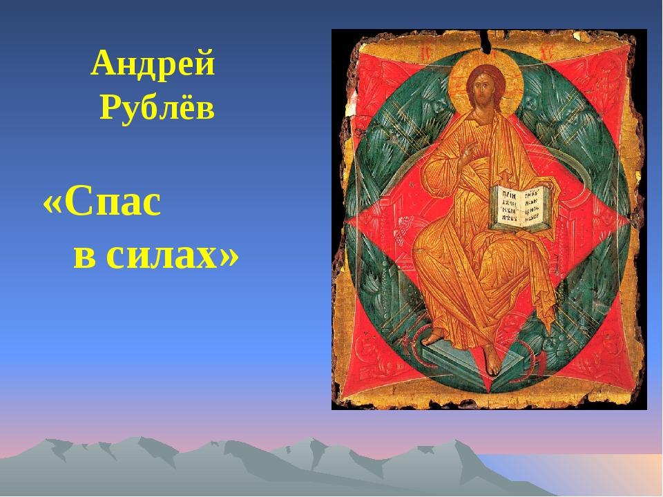Андрей Рублёв «Спас в силах»
