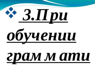 3.При обучении грамматике: Использование ИКТ на уроке грамматики возможно пр