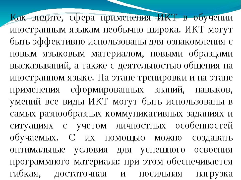 Как видите, сфера применения ИКТ в обучении иностранным языкам необычно широк...