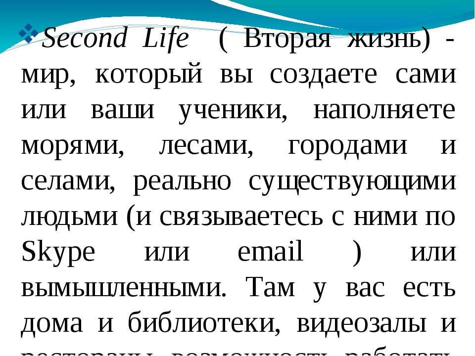 Second Life ( Вторая жизнь) - мир, который вы создаете сами или ваши ученики,...