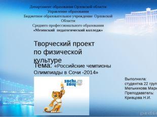 Департамент образования Орловской области Управление образования Бюджетное о