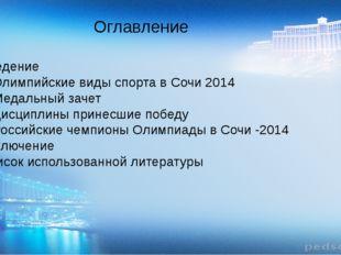 Оглавление Введение Олимпийские виды спорта в Сочи 2014 Медальный зачет Дисц