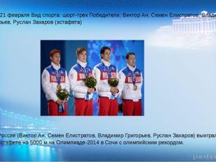 Дата: 21 февраля Вид спорта: шорт-трек Победители: Виктор Ан, Семен Елистрат