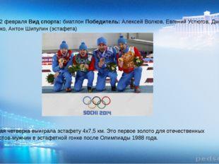 Дата: 22 февраля Вид спорта: биатлон Победитель: Алексей Волков, Евгений Уст