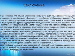 Для сборной России XXII зимние Олимпийские Игры Сочи 2014 стали самыми успеш