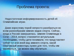 Проблема проекта:  Недостаточная информированность детей об Олимпийских игр