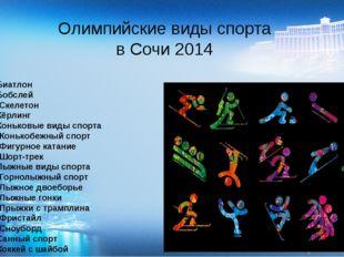 Олимпийские виды спорта в Сочи 2014 1. Биатлон 2. Бобслей - Скелетон 3. Кёрл