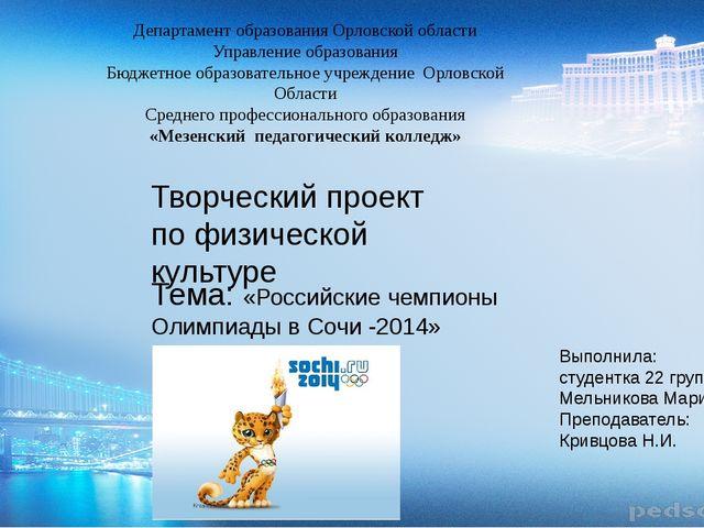 Департамент образования Орловской области Управление образования Бюджетное о...