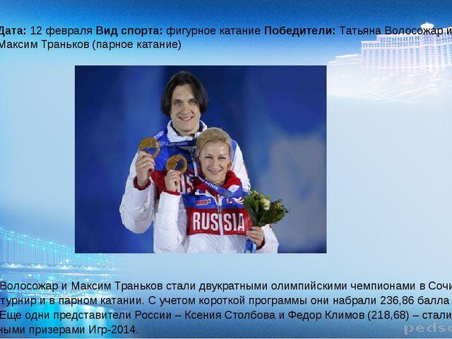 Дата: 12 февраля Вид спорта: фигурное катание Победители: Татьяна Волосожар...