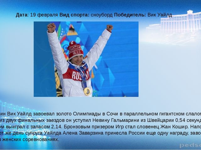 Дата: 19 февраля Вид спорта: сноуборд Победитель: Вик Уайлд Россиянин Вик Уа...