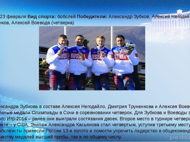Дата: 23 февраля Вид спорта: бобслей Победители: Александр Зубков, Алексей Н...