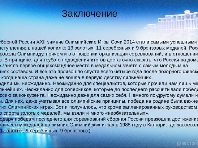 Для сборной России XXII зимние Олимпийские Игры Сочи 2014 стали самыми успеш...