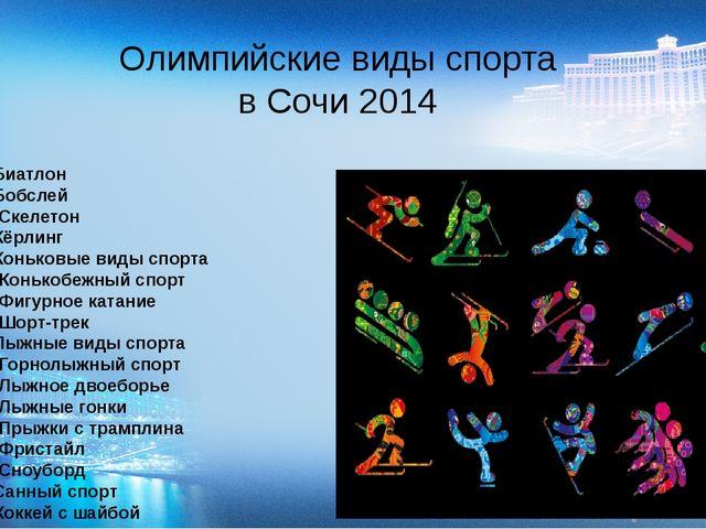 Олимпийские виды спорта в Сочи 2014 1. Биатлон 2. Бобслей - Скелетон 3. Кёрл...