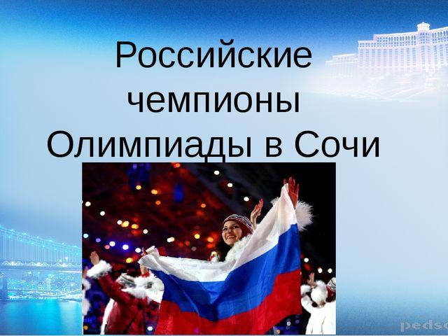 Российские чемпионы Олимпиады в Сочи -2014