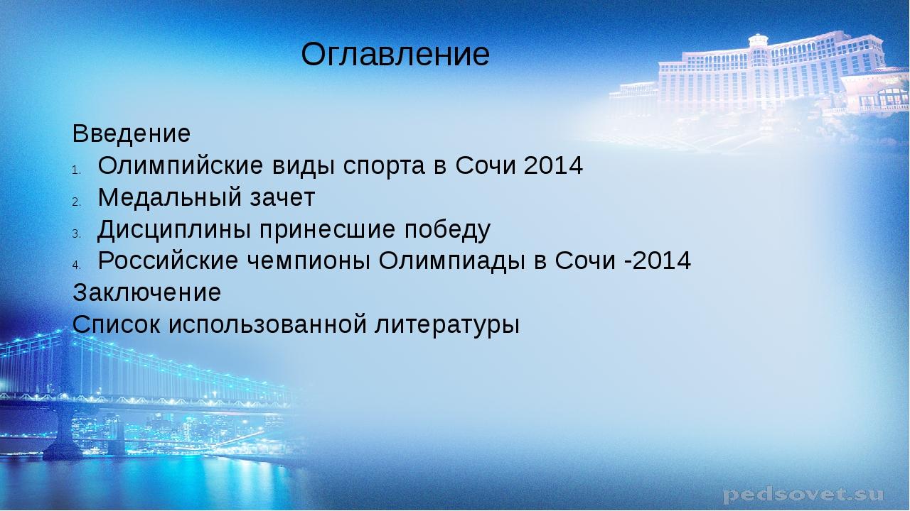 Оглавление Введение Олимпийские виды спорта в Сочи 2014 Медальный зачет Дисц...