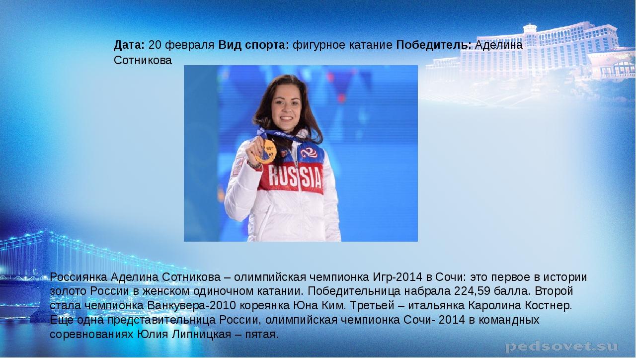 Дата: 20 февраля Вид спорта: фигурное катание Победитель: Аделина Сотникова...