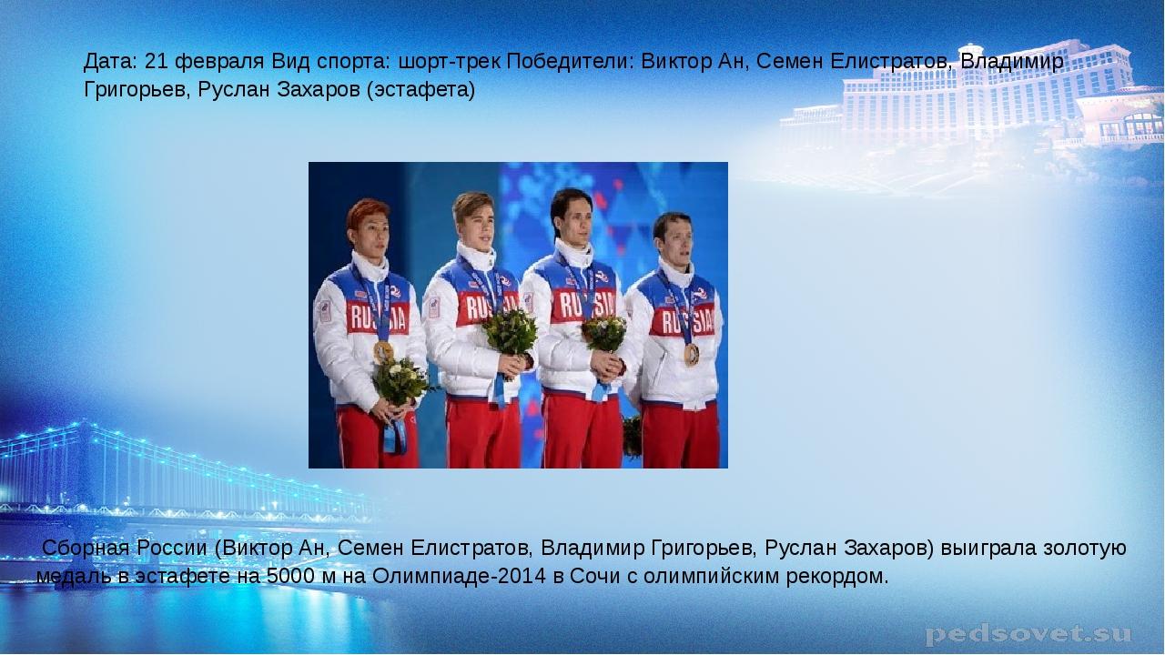 Дата: 21 февраля Вид спорта: шорт-трек Победители: Виктор Ан, Семен Елистрат...