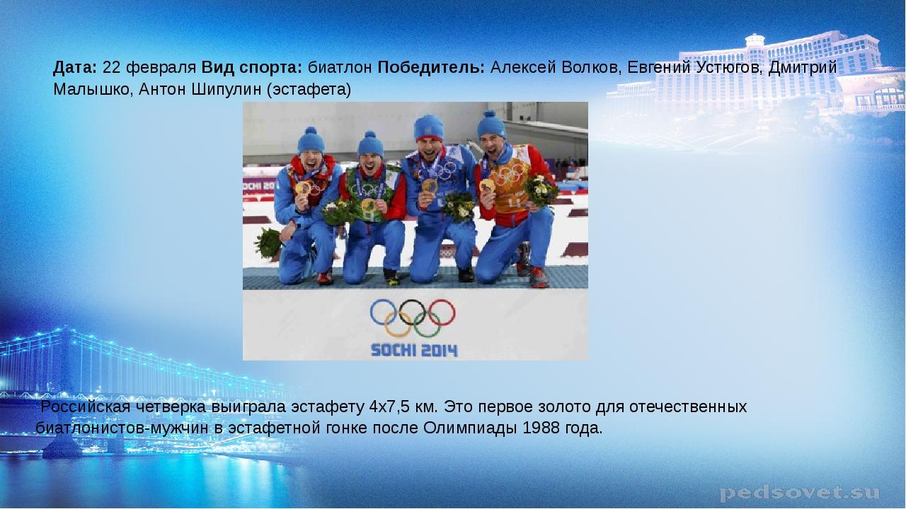 Дата: 22 февраля Вид спорта: биатлон Победитель: Алексей Волков, Евгений Уст...