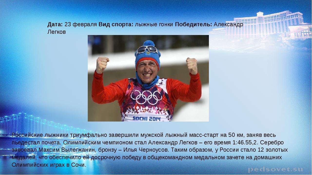Дата: 23 февраля Вид спорта: лыжные гонки Победитель: Александр Легков Росси...
