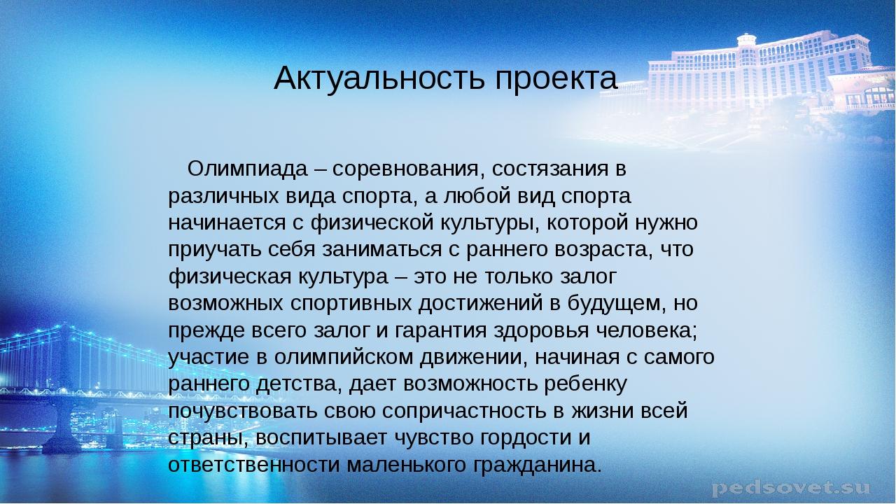 Актуальность проекта  Олимпиада – соревнования, состязания в различных вида...