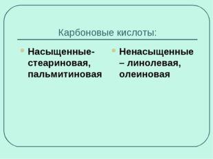 Карбоновые кислоты: Насыщенные- стеариновая, пальмитиновая Ненасыщенные – лин