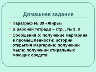 Домашнее задание Параграф № 39 «Жиры» В рабочей тетради – стр. , № 3, 8 Сообщ