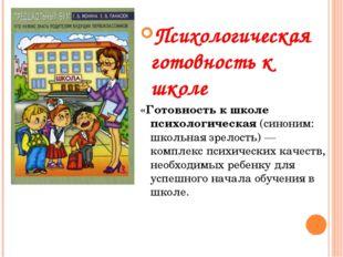 Психологическая готовность к школе «Готовность к школе психологическая (синон