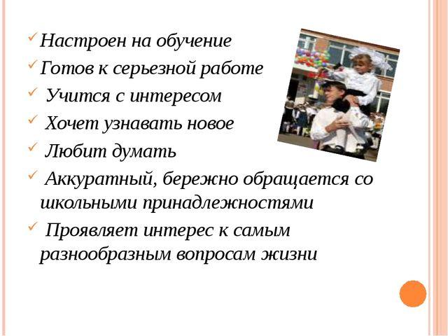 Настроен на обучение Готов к серьезной работе Учится с интересом...