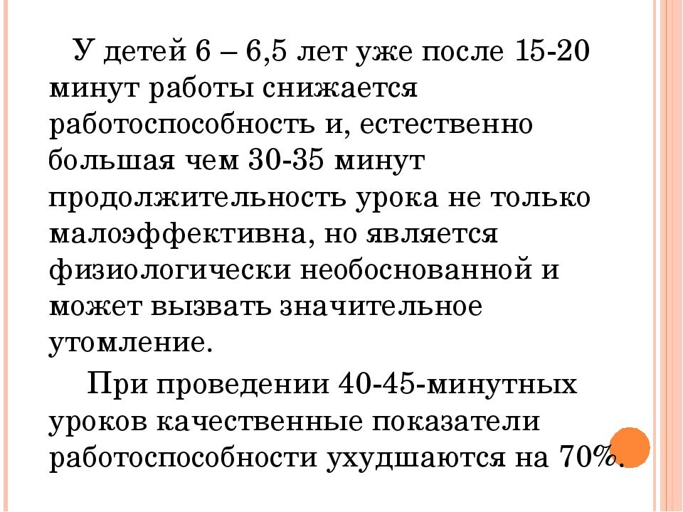 У детей 6 – 6,5 лет уже после 15-20 минут работы снижается работоспособность...