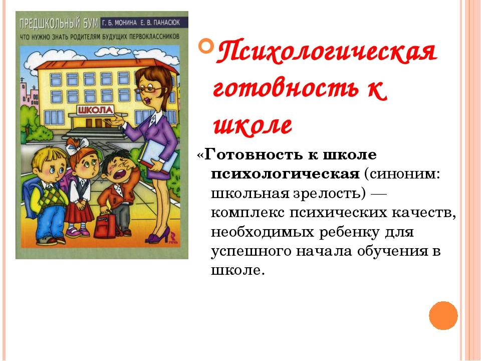 Психологическая готовность к школе «Готовность к школе психологическая (синон...