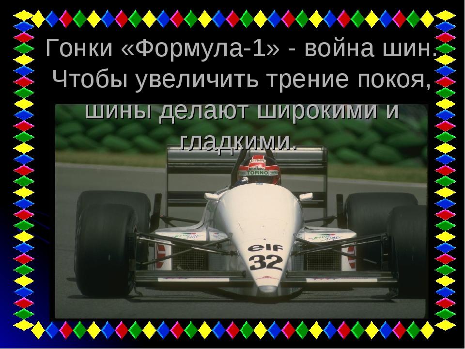 Гонки «Формула-1» - война шин. Чтобы увеличить трение покоя, шины делают широ...