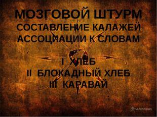 МОЗГОВОЙ ШТУРМ СОСТАВЛЕНИЕ КАЛАЖЕЙ АССОЦИАЦИИ К СЛОВАМ I ХЛЕБ II БЛОКАДНЫЙ ХЛ