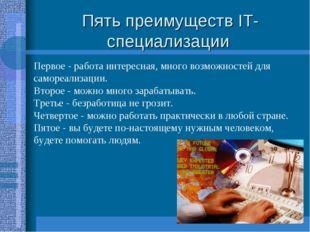 Пять преимуществ IT-специализации Первое - работа интересная, много возможнос