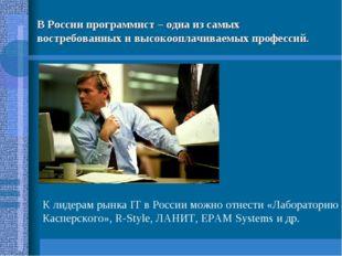 В России программист – одна из самых востребованных и высокооплачиваемых проф