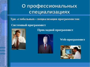 О профессиональных специализациях Три «глобальных» специализации программисто
