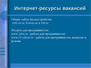 Интернет-ресурсы вакансий Общие сайты трудоустройства: JobList.ru, Rabota.ru