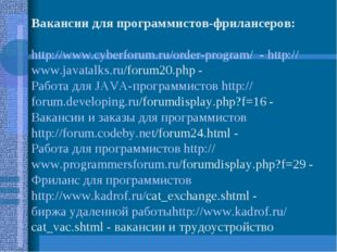Вакансии для программистов-фрилансеров: http://www.cyberforum.ru/order-progra