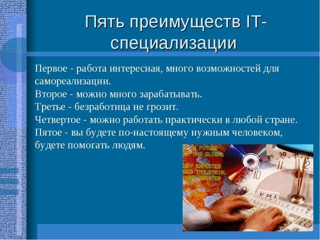 Пять преимуществ IT-специализации Первое - работа интересная, много возможнос...
