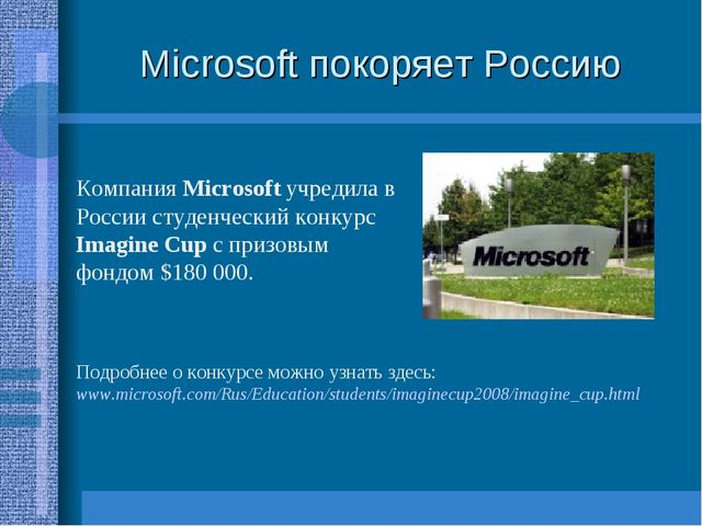 Microsoft покоряет Россию Компания Microsoft учредила в России студенческий к...
