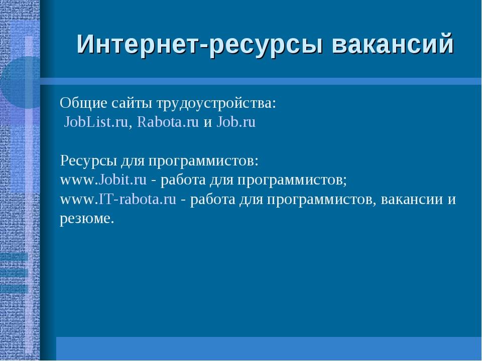 Интернет-ресурсы вакансий Общие сайты трудоустройства: JobList.ru, Rabota.ru...