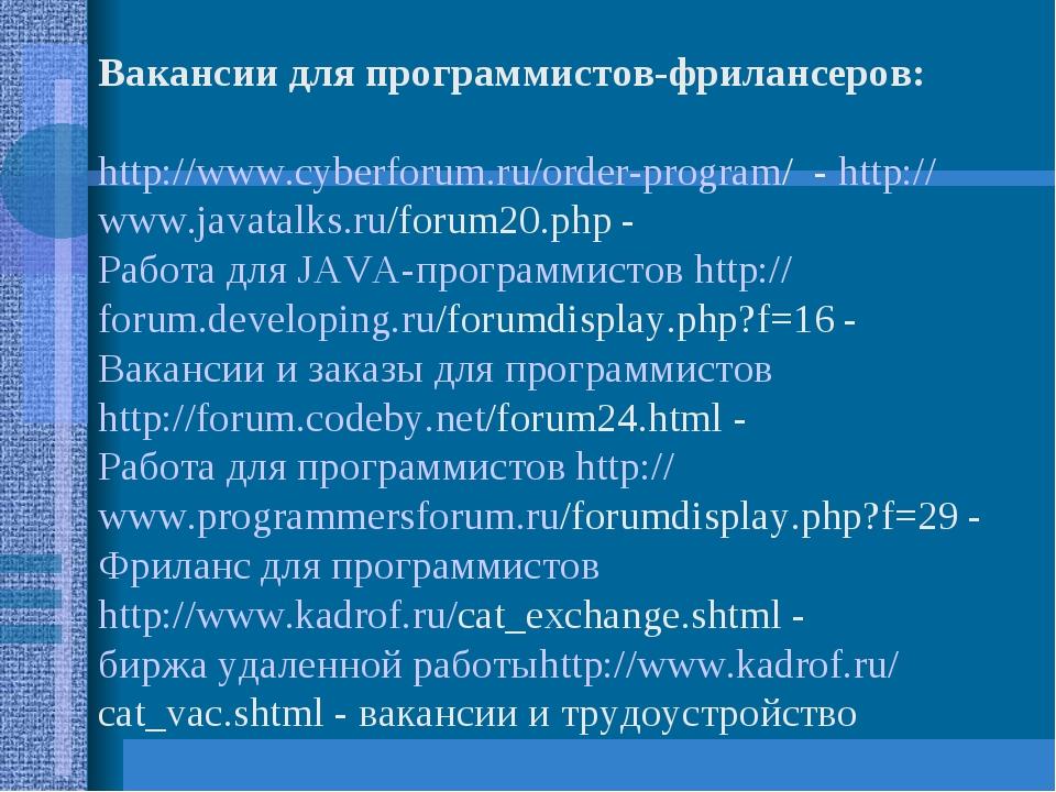 Вакансии для программистов-фрилансеров: http://www.cyberforum.ru/order-progra...