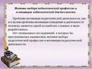 Мотивы выбора педагогической профессии и мотивация педагогической деятельнос
