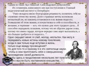 Одним из таких был Николай Александрович Добролюбов. Из сочинения, написанн