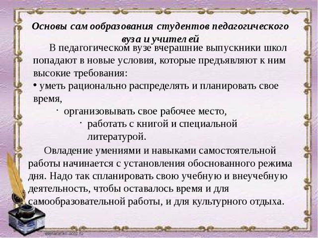 Основы самообразования студентов педагогического вуза и учителей В педагоги...