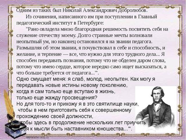 Одним из таких был Николай Александрович Добролюбов. Из сочинения, написанн...