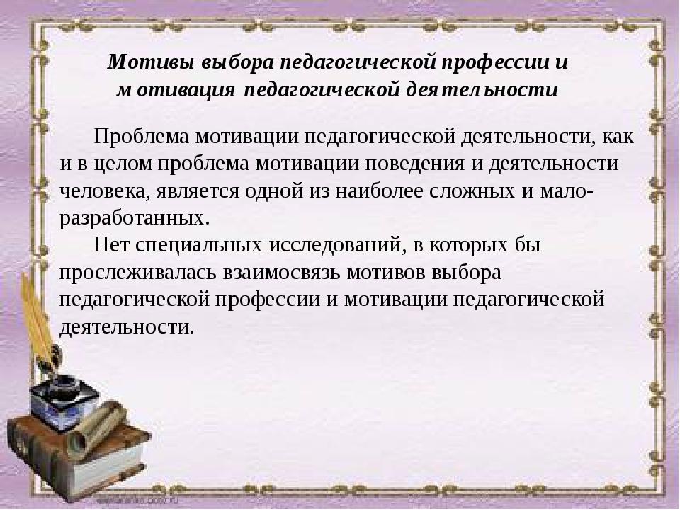 Мотивы выбора педагогической профессии и мотивация педагогической деятельнос...