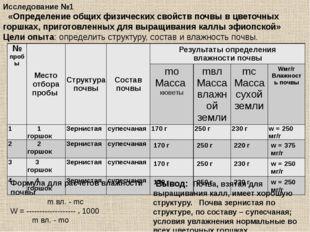 Исследование №1 «Определение общих физических свойств почвы в цветочных горшк