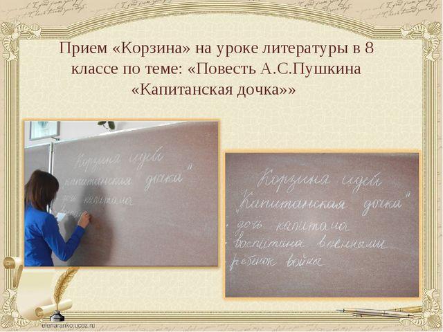 Прием «Корзина» на уроке литературы в 8 классе по теме: «Повесть А.С.Пушкина...